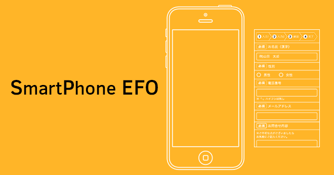 smartphone efo
