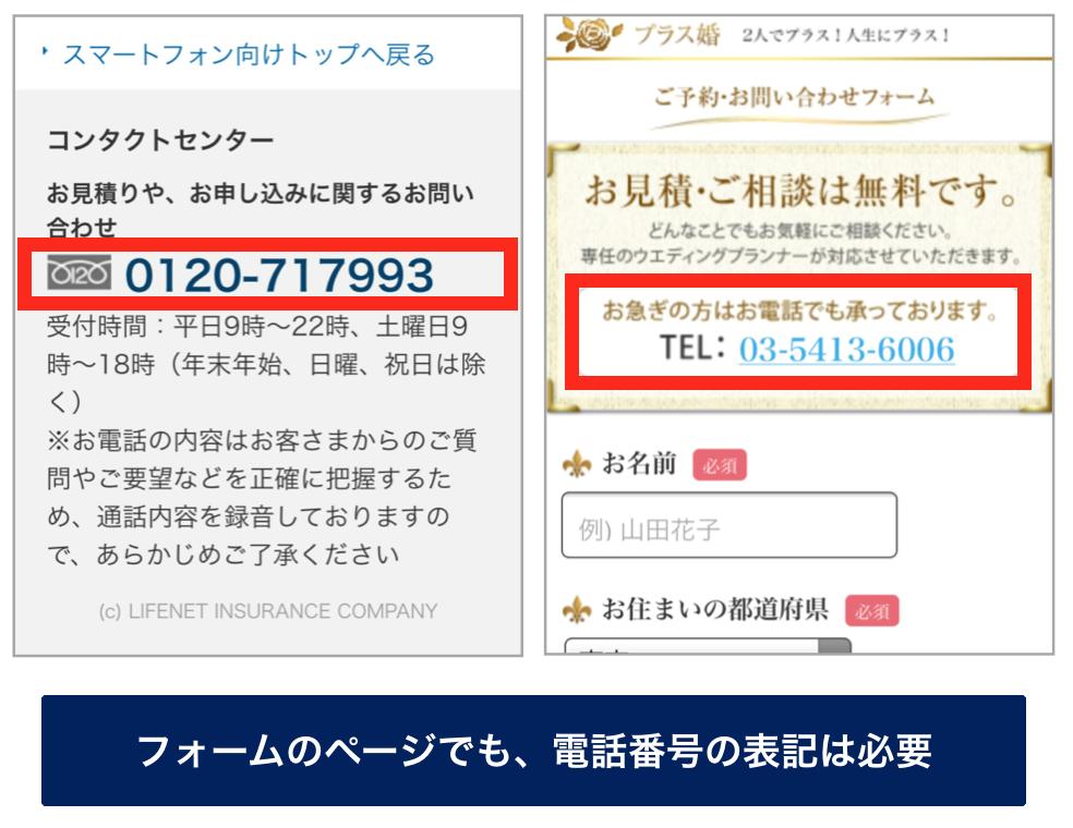 フォームのページでも、電話番号の表記は必要
