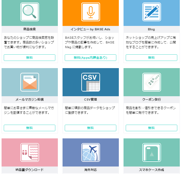 base_app