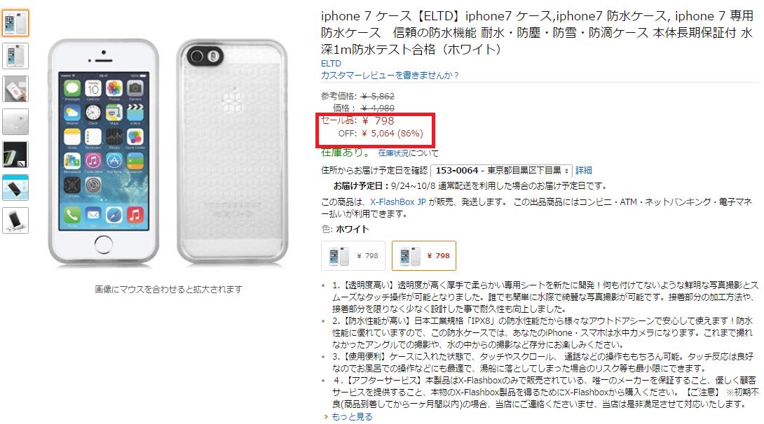 iphone7-%e3%82%b1%e3%83%bc%e3%82%b9%ef%bc%91
