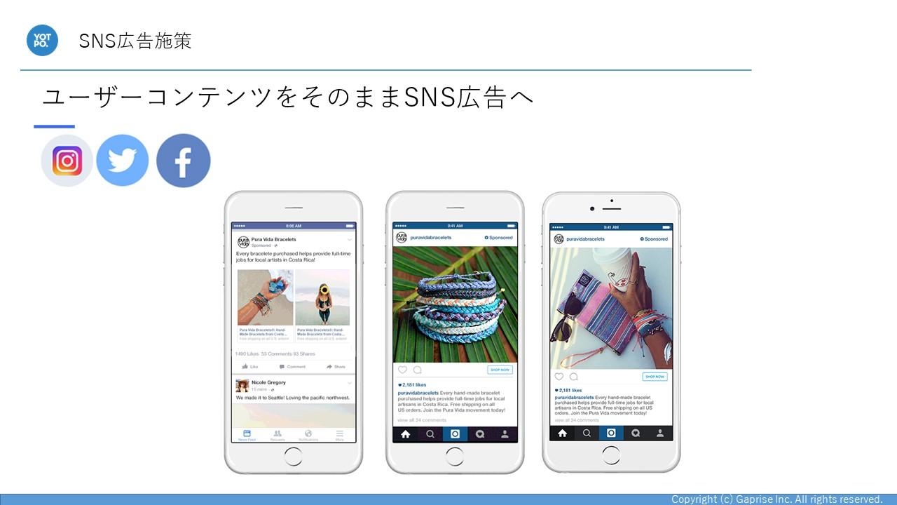 ユーザーが投稿した写真をFacebook広告に活用