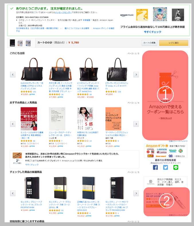 Amazon決済完了ページ広告出稿場所
