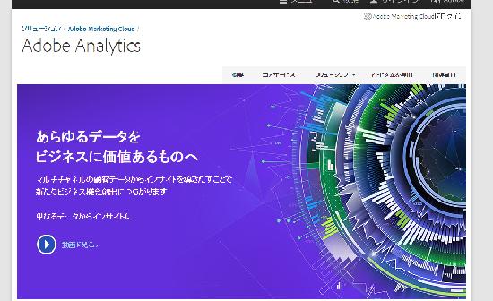 new_Webアナリティクス、マーケティングデータの分析とレポート Adobe Analytics
