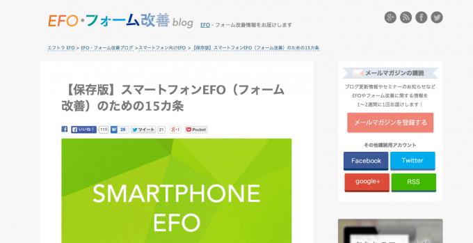 【保存版】スマートフォンEFO(フォーム改善)のための15カ条 EFO・フォーム改善ブログ