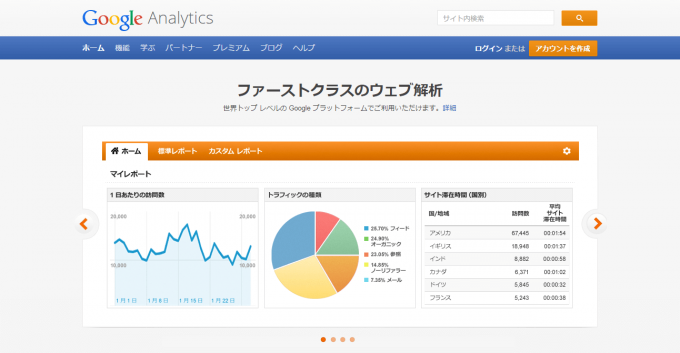 FireShot Capture - Google アナリティクス公式サイト - ウェブ解析とレポート機_ - https___www.google.com_intl_ja_jp_analytics_