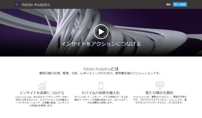 FireShot Capture - Web分析、Webサイト解析、レポート_ - http___www.adobe.com_jp_marketing-cloud_web-analytics.html