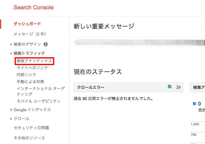 Search Console ダッシュボード http similar web.jp
