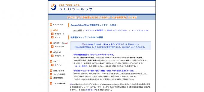 検索キーワードのランキングを把握できるGRC