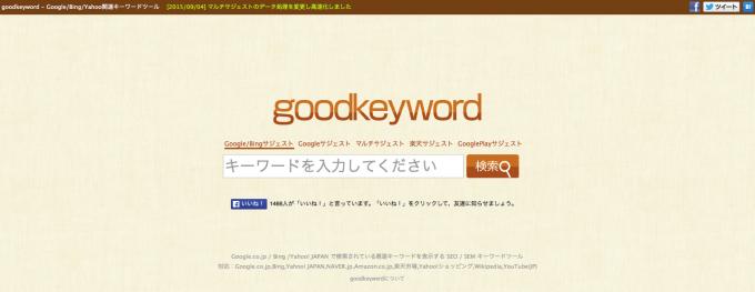 キーワードの組み合わせを的確に判断できるgoodkeyword