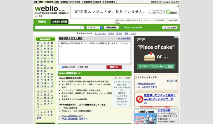キーワードの類語を把握できるwblio類語辞典