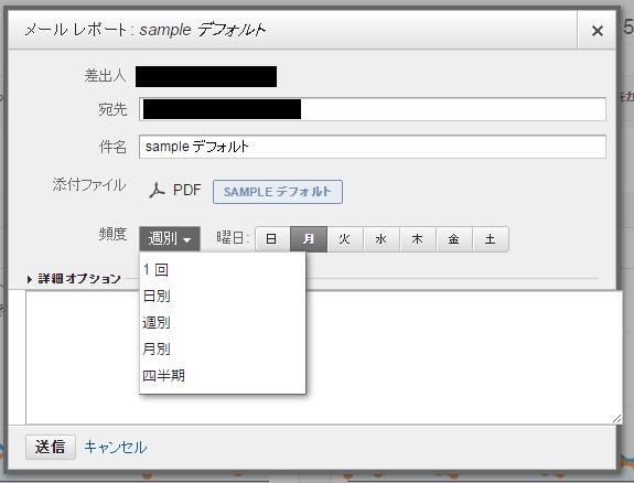 メール自動送信設定