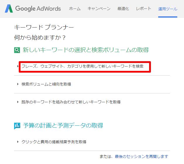 キーワード プランナー - Google AdWords