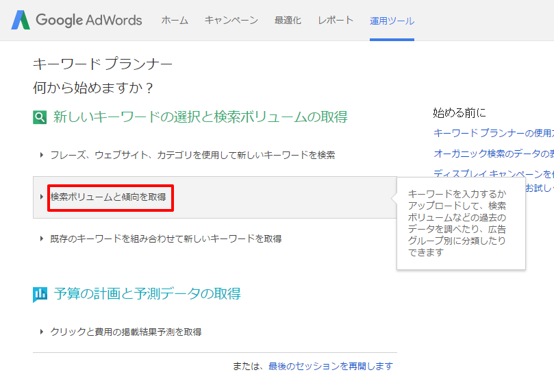 検索ボリューム キーワード プランナー Google AdWords
