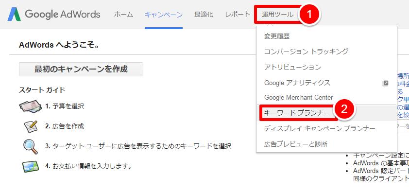 キャンペーン管理 – Google AdWords