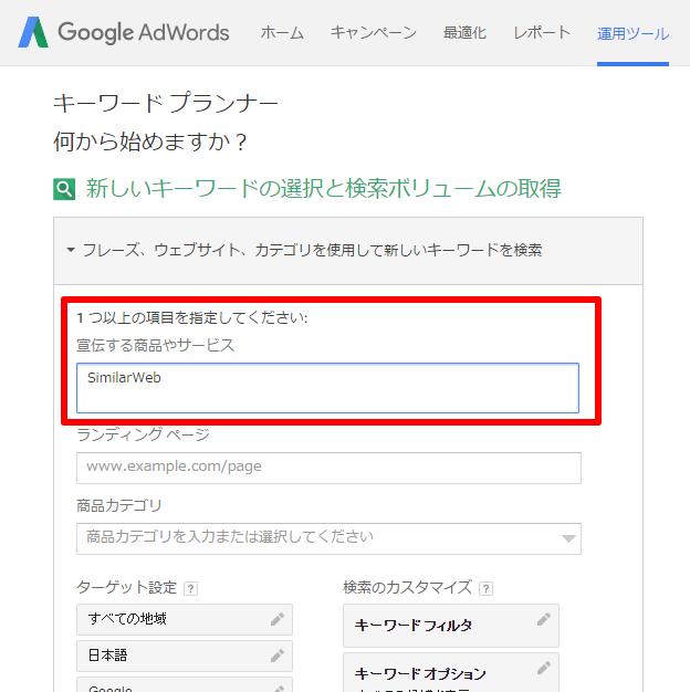キーワード プランナーでキーワード入力- Google AdWords