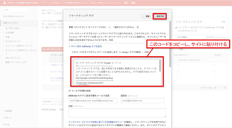 リマーケティング広告タグ発行
