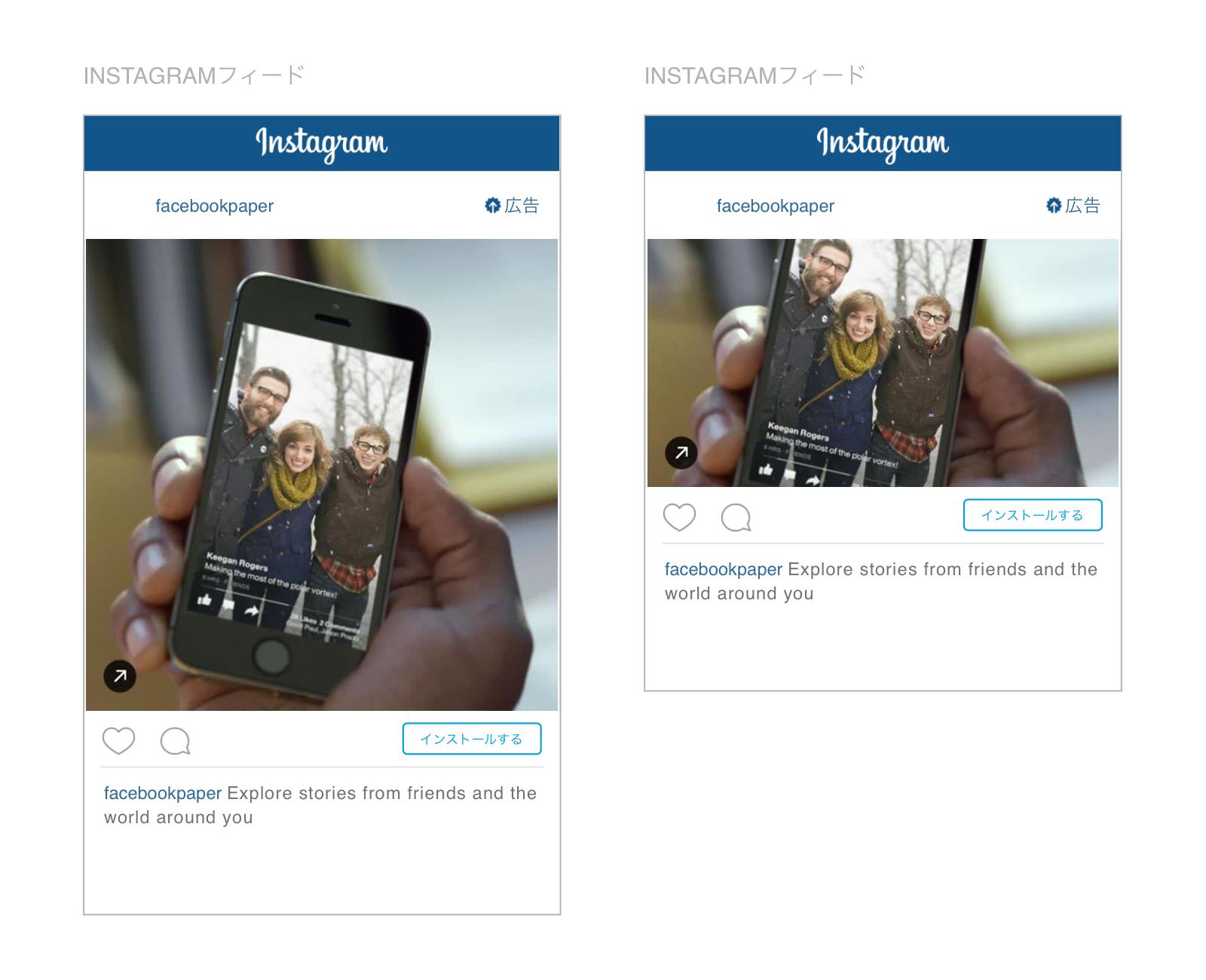 instagram ad app install