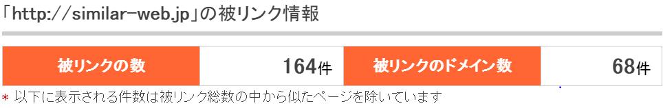 hanasakigani.jpでhttp//:similar-web.jpの被リンクチェック