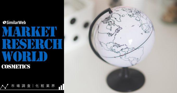 【化粧業界 世界編】2つのデータから見る世界市場解析レポート