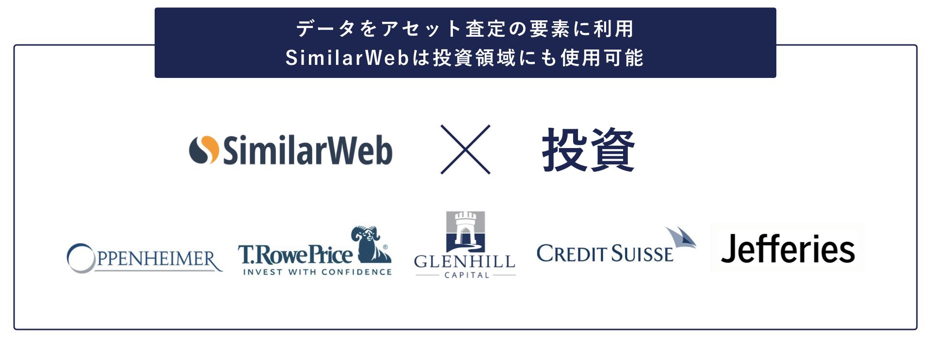 データをアセット査定の要素に利用 SimilarWebは投資領域にも使用可能