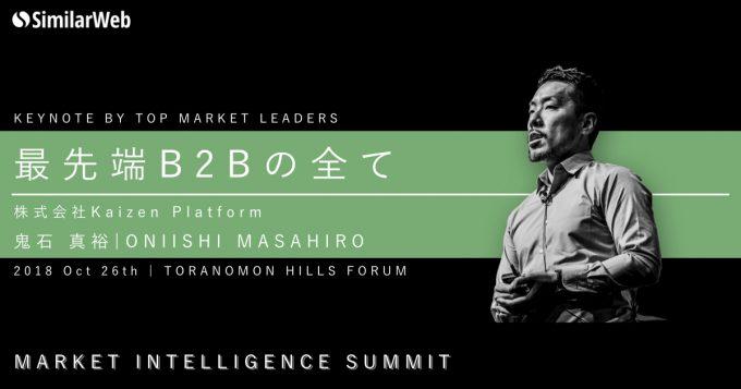 【Kaizen Platform:鬼石 真裕】最先端B2Bマーケティング&セールスの全て。そして、人材派遣業界で起こっている変革とは。