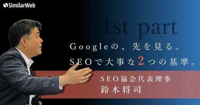 【全日本SEO協会代表】SEOで大事な2つの基準とは。