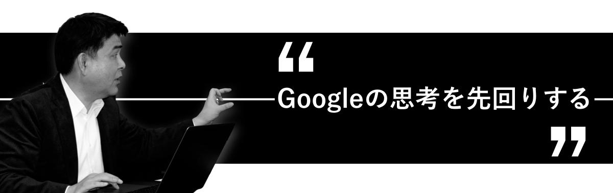 Googleの思考を先回りする