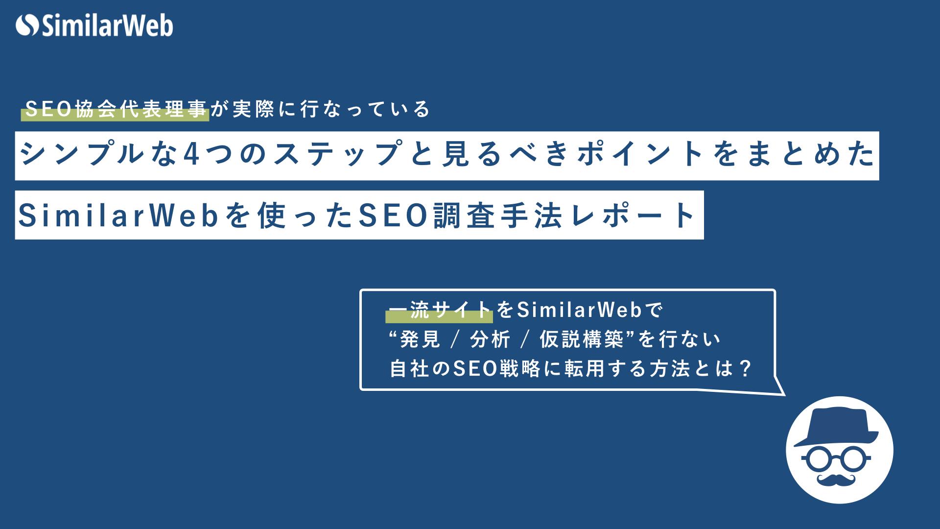 SimilarWebを使ったSEO調査手法レポート